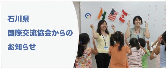 石川県国際交流協会からお知らせです。