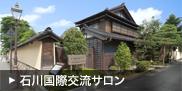 石川県国際交流サロン