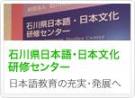石川県日本語・日本文化研修センター