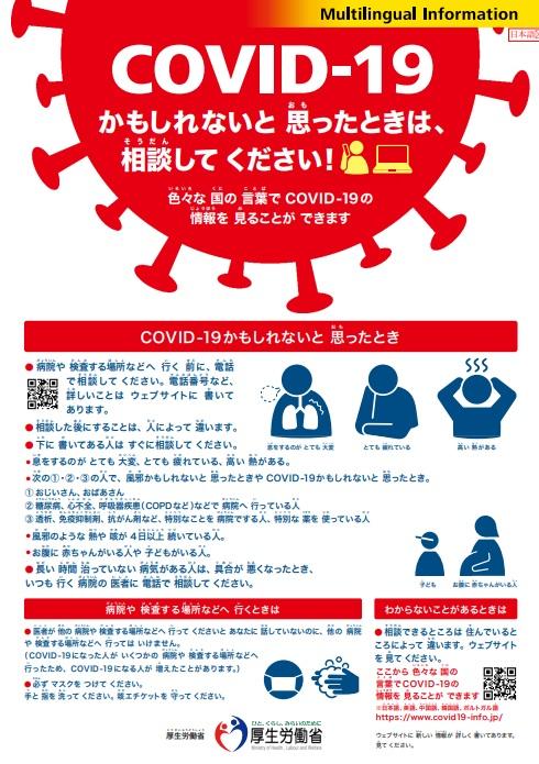 コロナ 石川 県 最新 情報