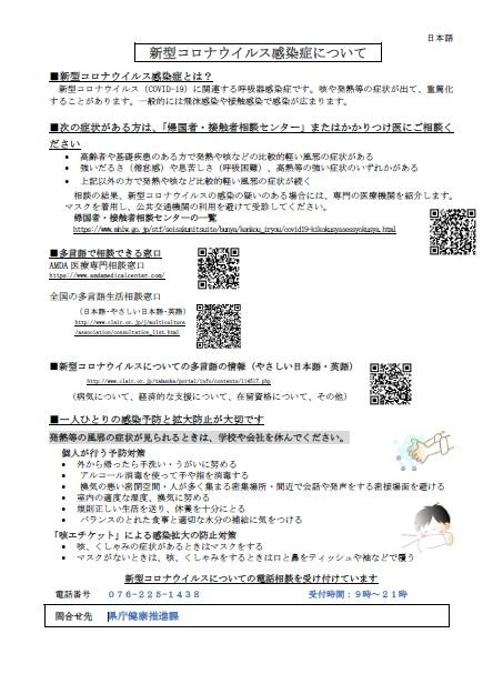 石川 県 コロナ 情報