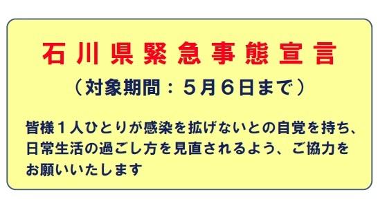 石川 県 緊急 事態